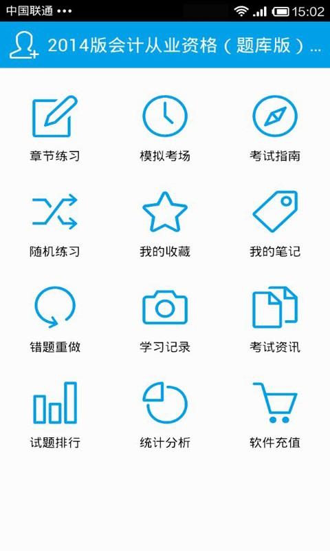 考试宝典 生產應用 App-愛順發玩APP
