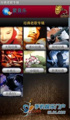 玩免費媒體與影片APP|下載老歌专辑(经典版) app不用錢|硬是要APP