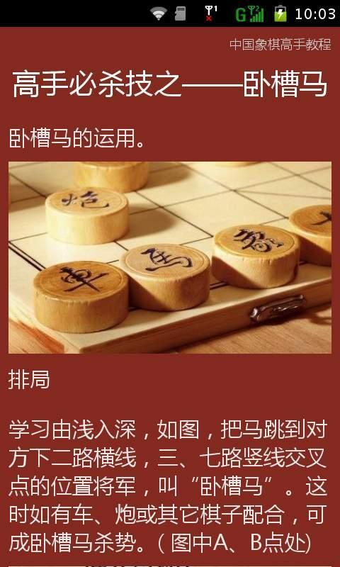 中国象棋高手实战教程|玩棋類遊戲App免費|玩APPs