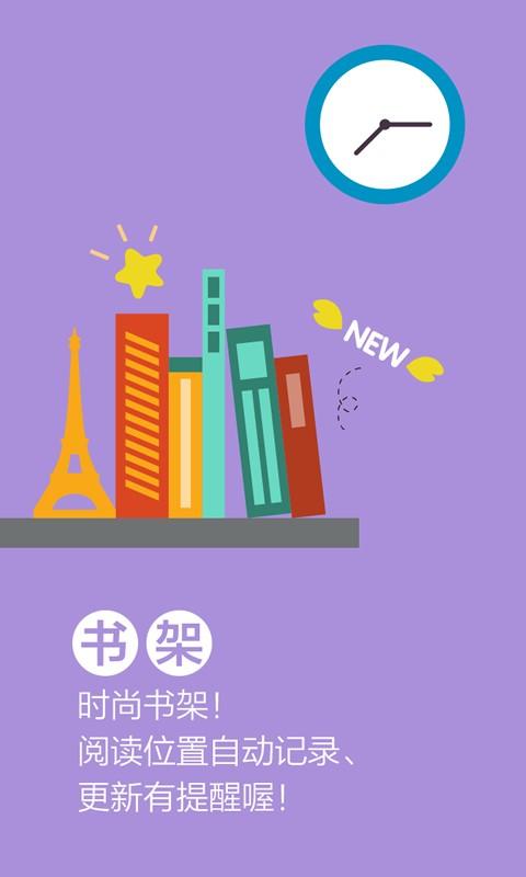 【免費生活App】言情小说吧-APP點子