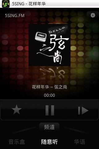 5SING电台