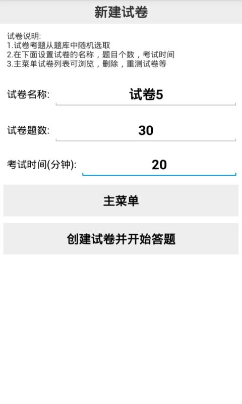 临床助理医师题库 生產應用 App-癮科技App