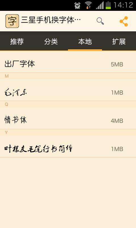 字体换换|免費玩工具App-阿達玩APP