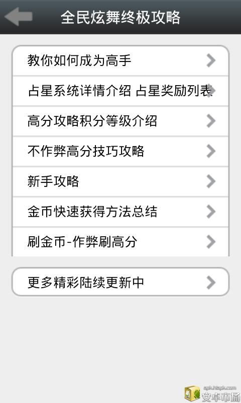 玩免費工具APP|下載全民炫舞刷分攻略 app不用錢|硬是要APP