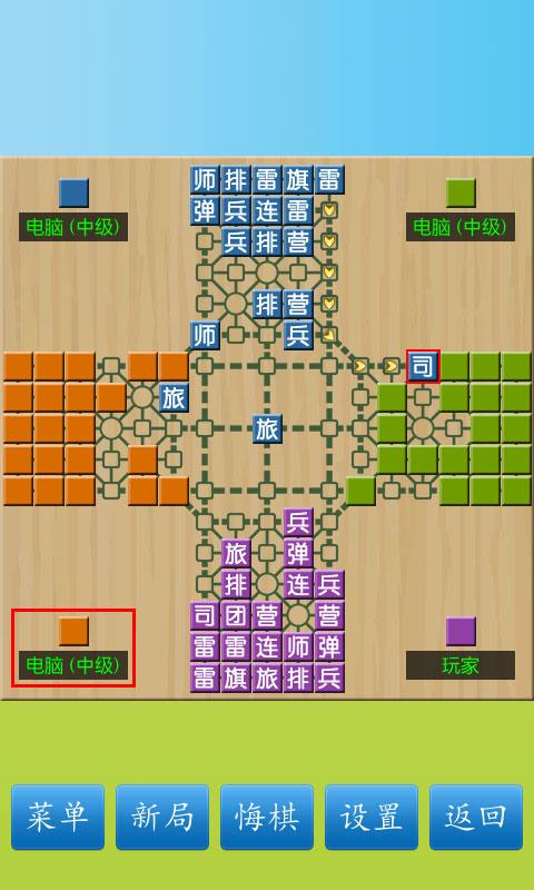 军棋-应用截图