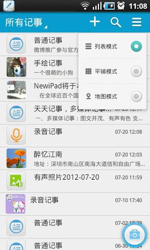 【天天记事】天天记事安卓版(Android)1.3.6 下载_好卓市场_好卓网