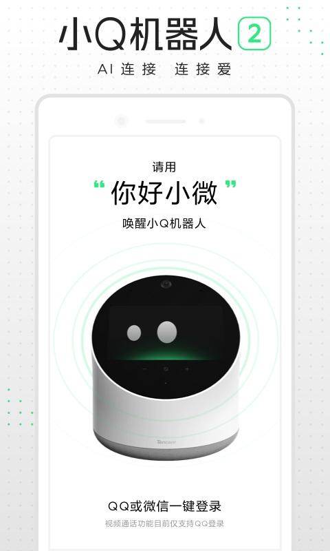 小Q机器人2代-应用截图