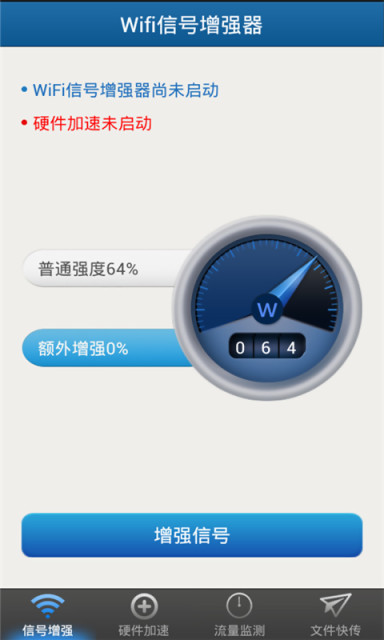 WiFi信号加强器