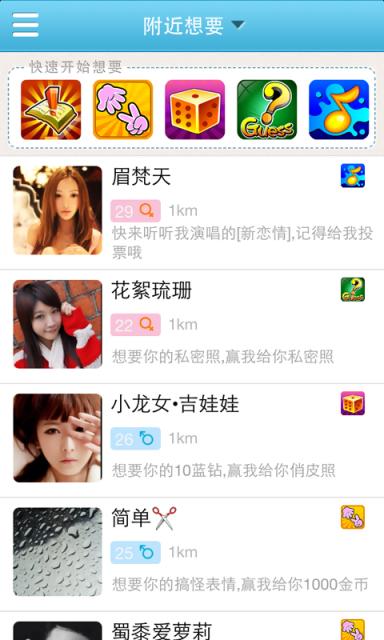 [app]有百獸大戰的app嗎?請給載點謝謝- LINE Q
