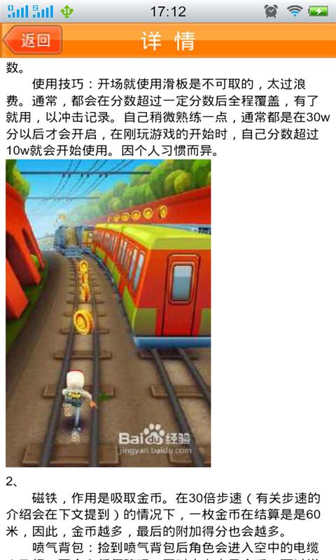 玩免費模擬APP|下載地铁跑酷最新攻略 app不用錢|硬是要APP