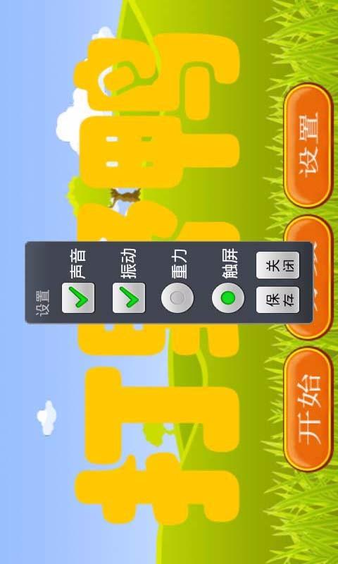 打野鸭游戏-应用截图