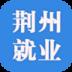 荆州市就业服务信息平台