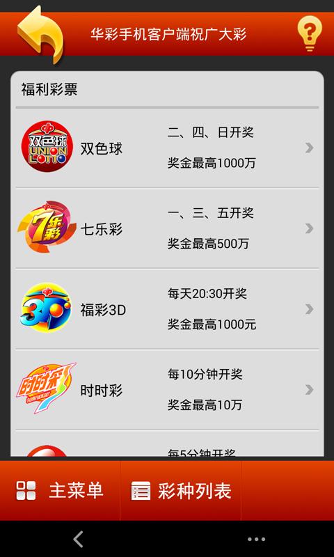 【免費財經App】华彩彩票-APP點子