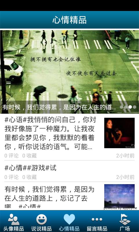 【免費生活App】QQ精品2014-APP點子