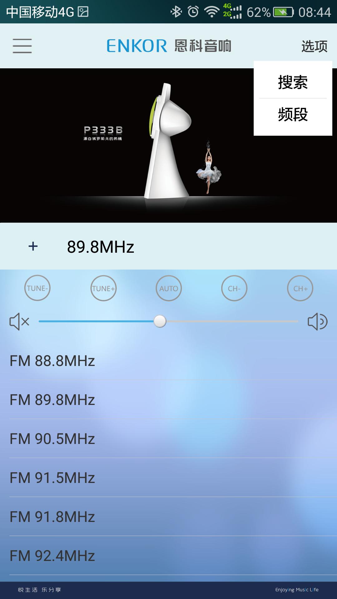 蓝牙音箱-应用截图