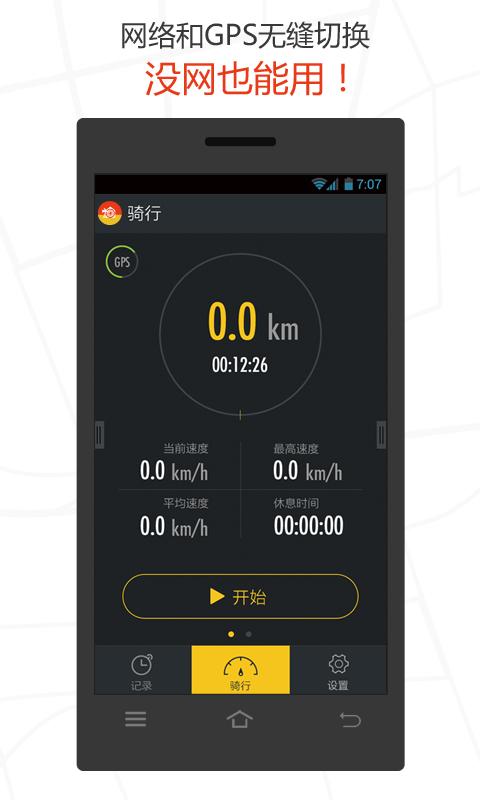 玩免費社交APP|下載爱骑行 app不用錢|硬是要APP