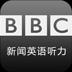 BBC新闻英语听力 生產應用 LOGO-玩APPs