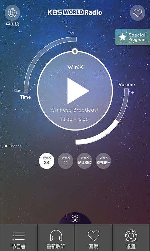 KBS World Radio Win.K-应用截图