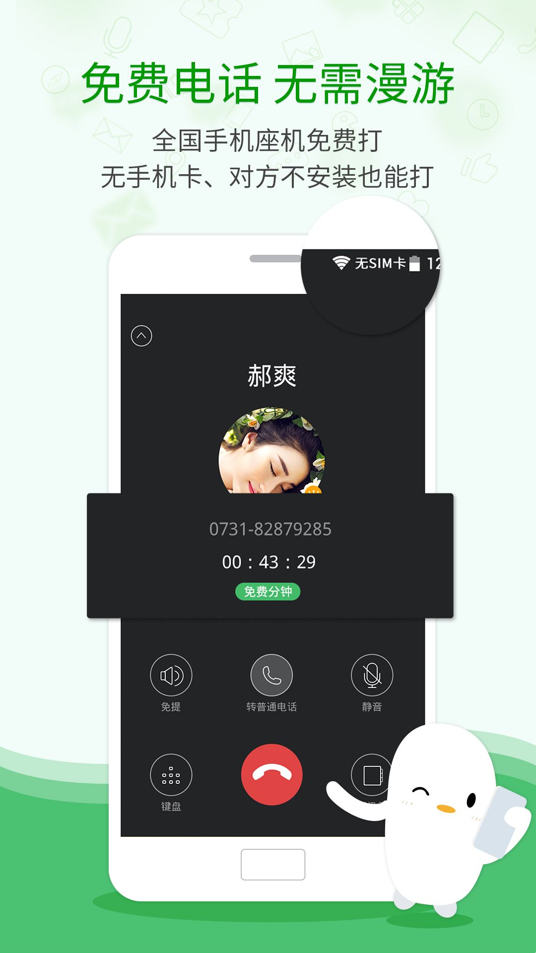 易信- Google Play Android 應用程式