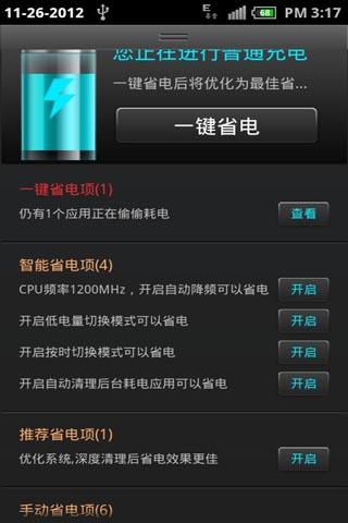 【免費工具App】安卓省电王-APP點子