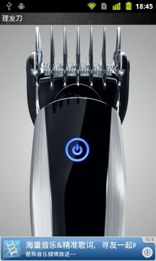 理发刀 遊戲 App-癮科技App