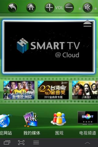 海信多屏互动HD版