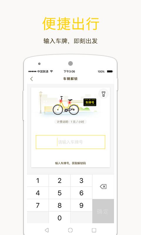 ofo 共享单车-应用截图