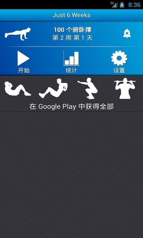 玩生活App|100个俯卧撑免費|APP試玩