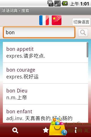 魔王法语电子词典