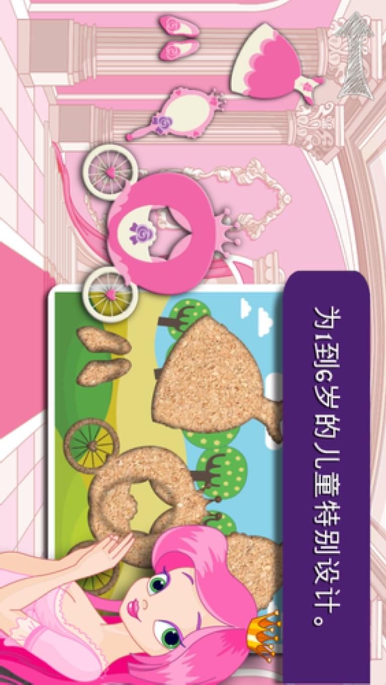 公主拼图游戏-应用截图