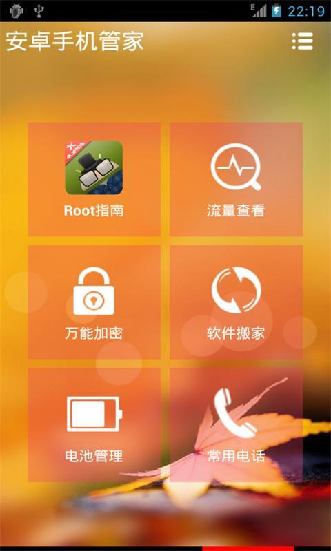 玩免費工具APP|下載安卓手机管家 app不用錢|硬是要APP