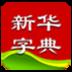新华字典 生產應用 App LOGO-APP試玩