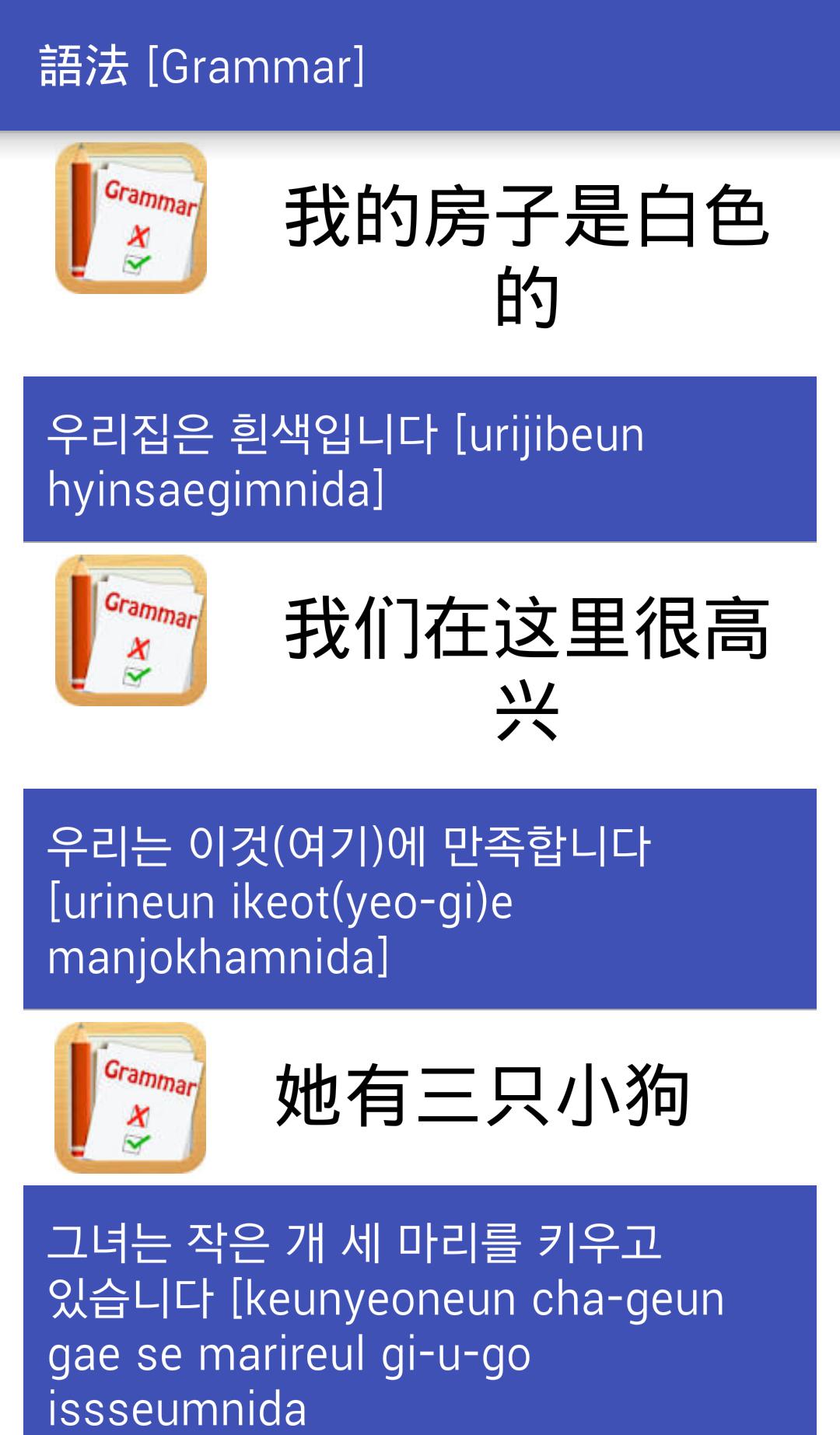 韓语易-应用截图