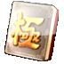 極上豪華麻將 棋類遊戲 App LOGO-APP試玩