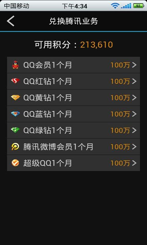 玩免費社交APP 下載QQ蹭蹭 app不用錢 硬是要APP