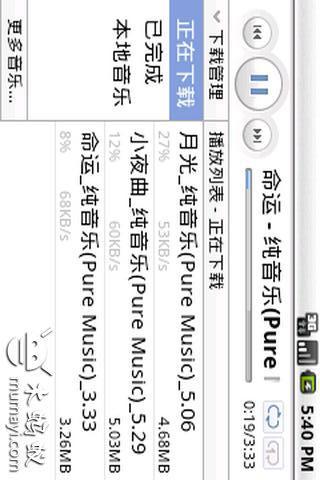 【免費媒體與影片App】谷歌音乐盒-APP點子
