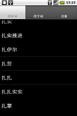 英漢、漢英字典 - 香港新浪