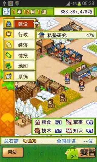【免費遊戲App】大江户之城金钱修改版-APP點子