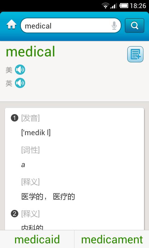 医学英语词典 生產應用 App-癮科技App