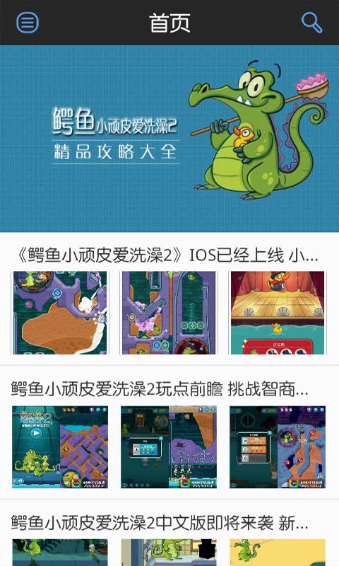 玩免費模擬APP|下載鳄鱼小顽皮爱洗澡2不凡攻略助手 app不用錢|硬是要APP