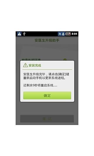 玩工具App|安医生升级助手免費|APP試玩