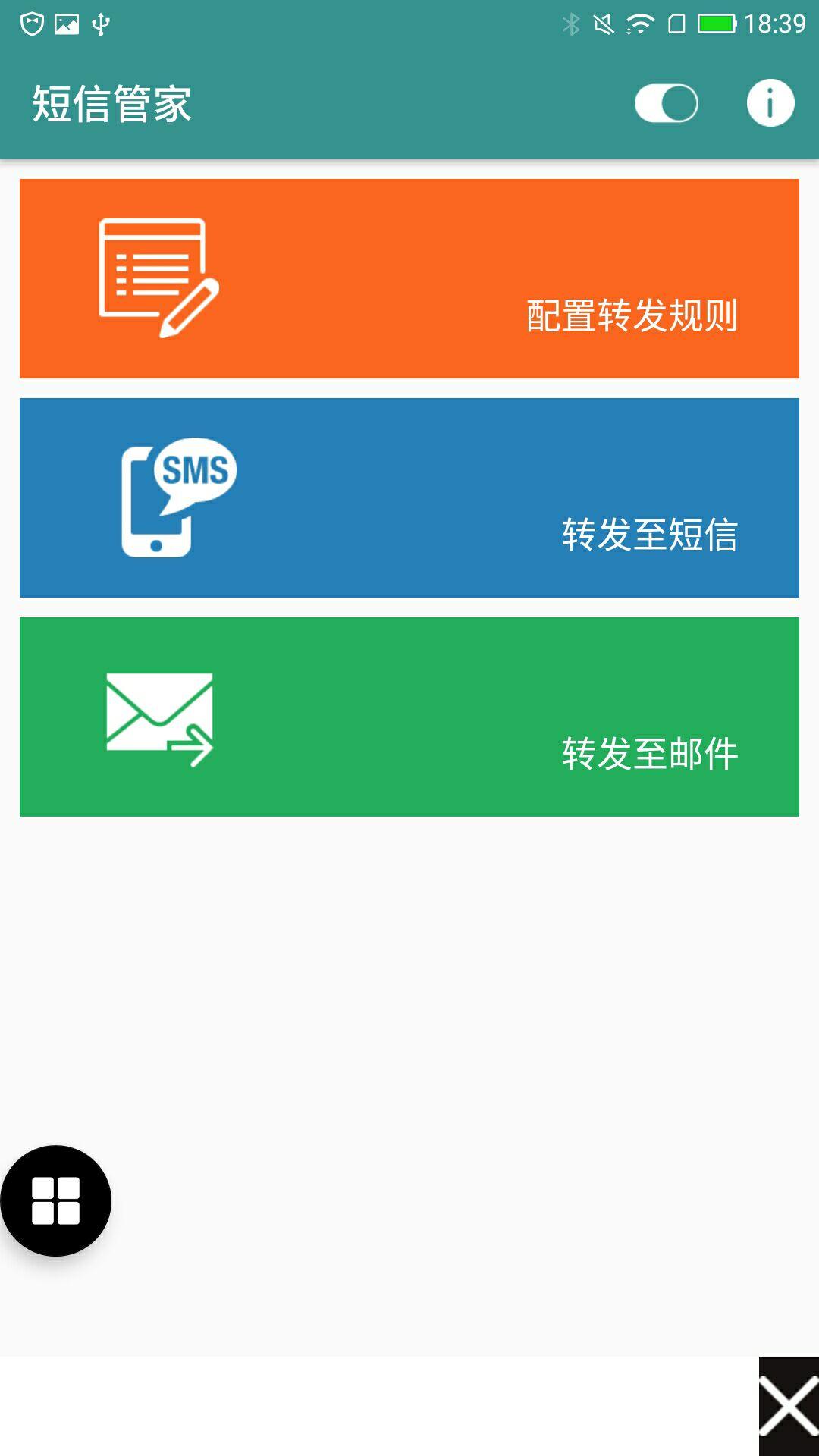 短信管家-应用截图