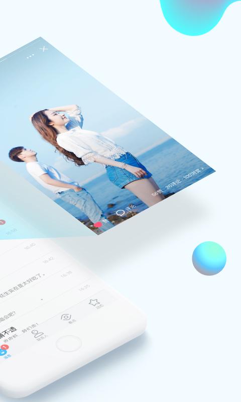 QQ-应用截图