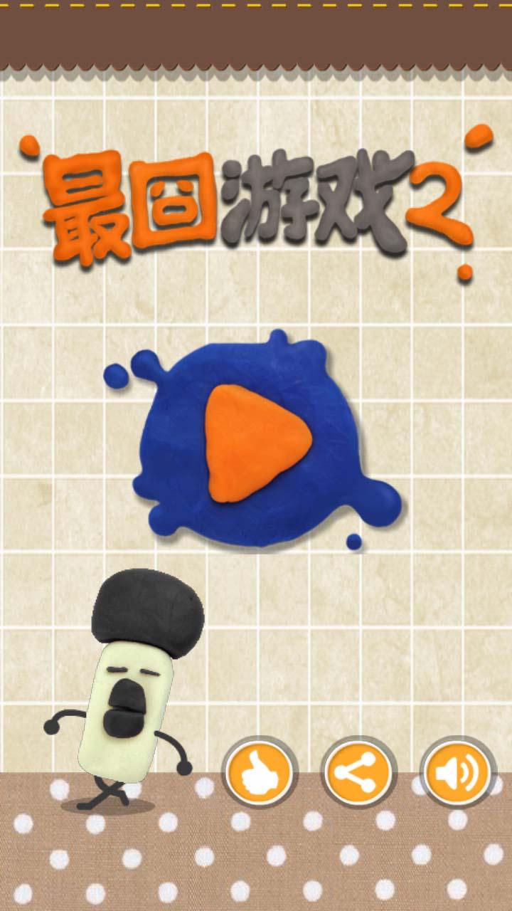 最囧游戏2-应用截图