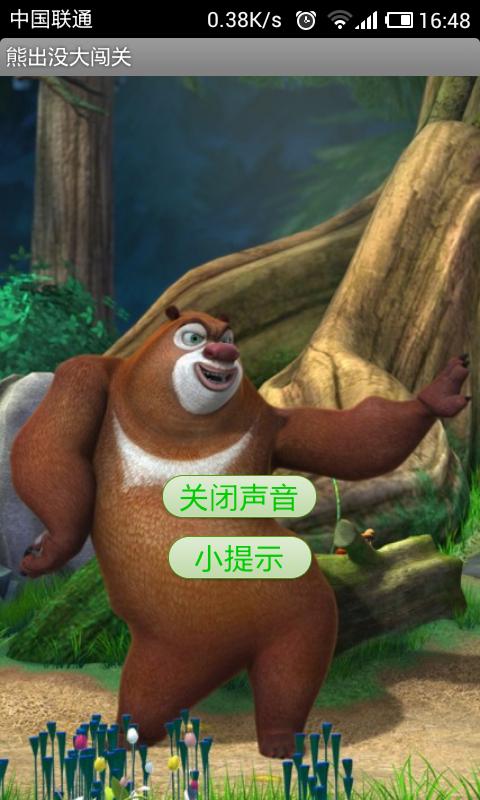 免費休閒App|熊出没闯关|阿達玩APP