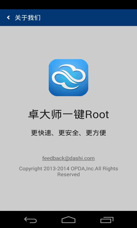 【免費工具App】卓大师一键Root-APP點子
