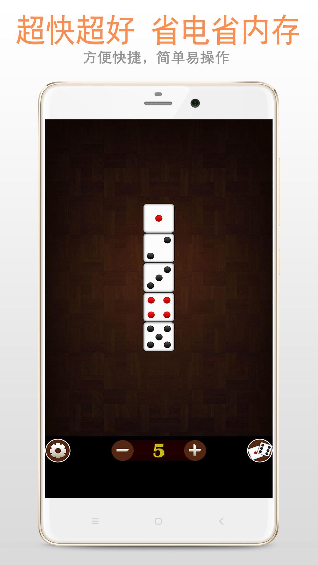 骰子-应用截图