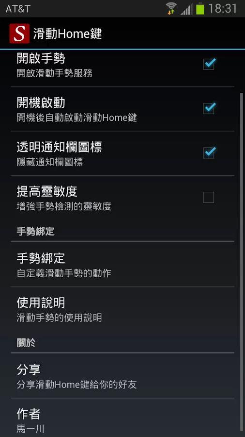 玩免費個人化APP|下載滑动HOME键 Swipe Home Button app不用錢|硬是要APP