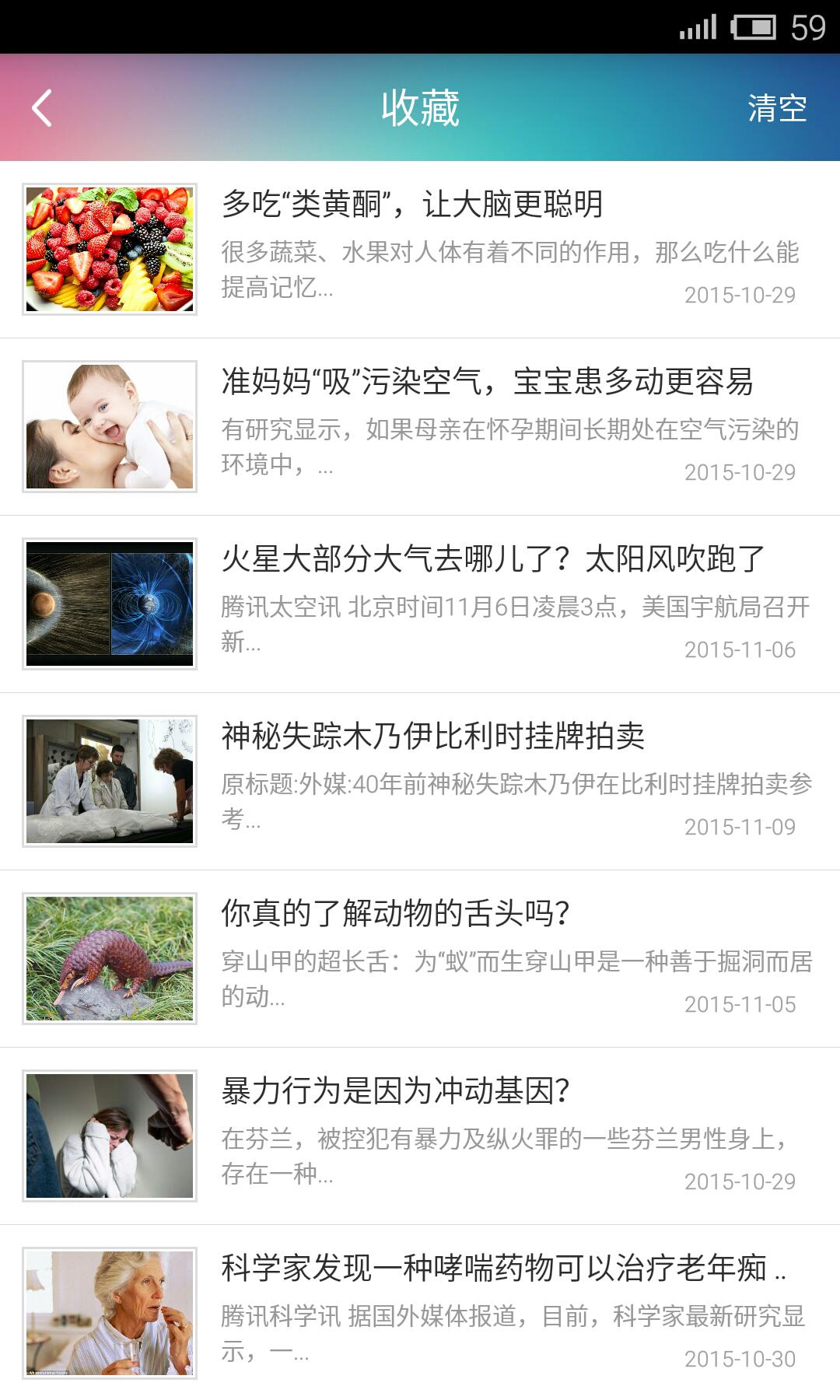 炫彩科普中国-应用截图