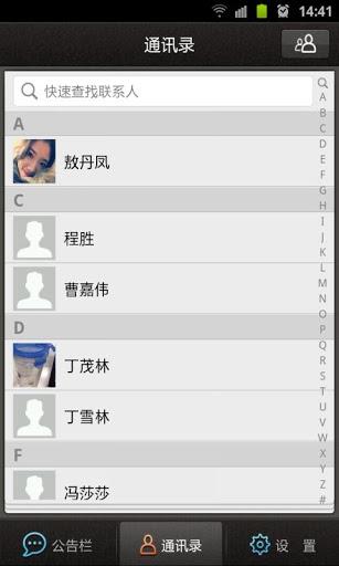 企业微信 社交 App-愛順發玩APP